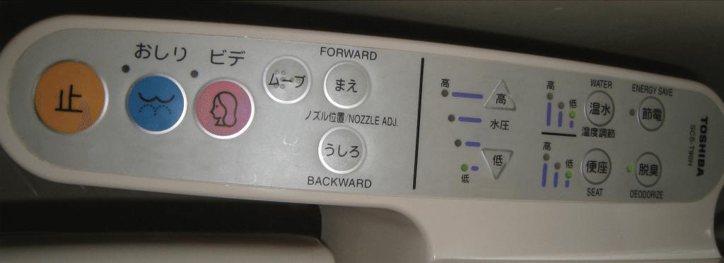 Baños Electricos Viaje a Japon